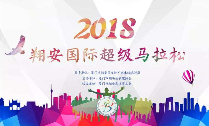 2018翔安国际超级马拉松