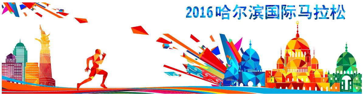 2016哈尔滨国际马拉松