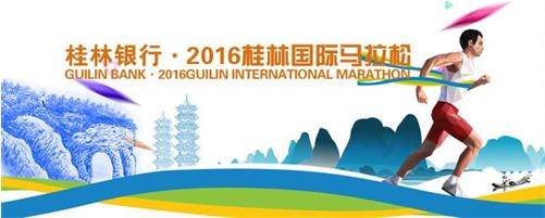 桂林银行2016桂林马拉松图片